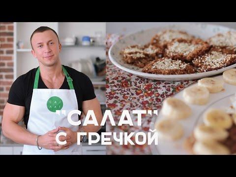 Салат с гречкой: 2 фитнес-рецепта [Салат]