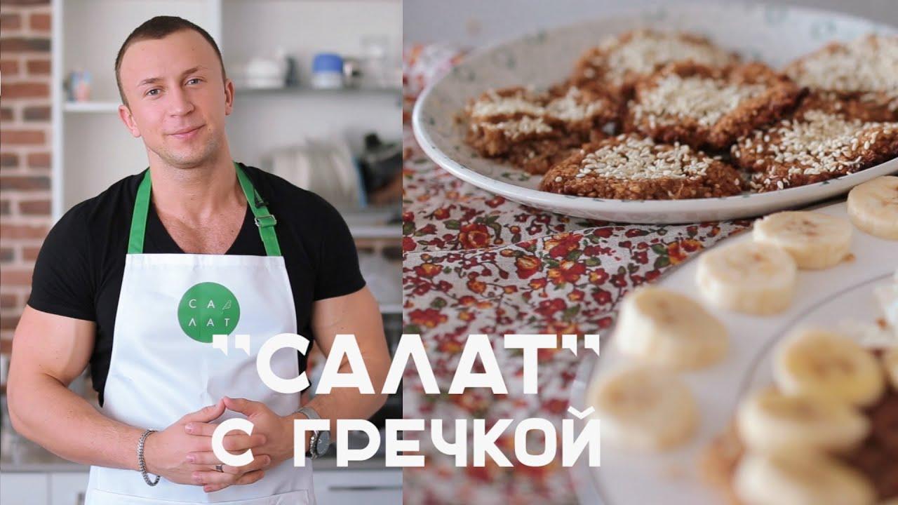 рецепт салат с гречкой