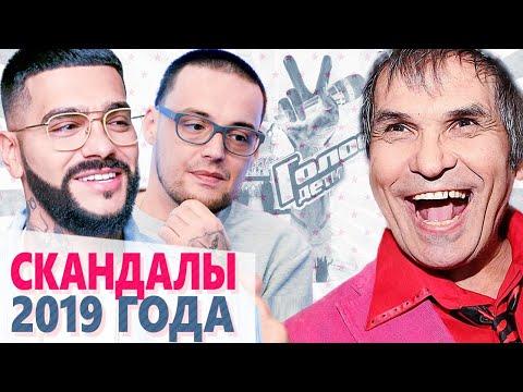 ГРОМКИЕ СКАНДАЛЫ ЗВЕЗД 2019. Итоги 2019 года