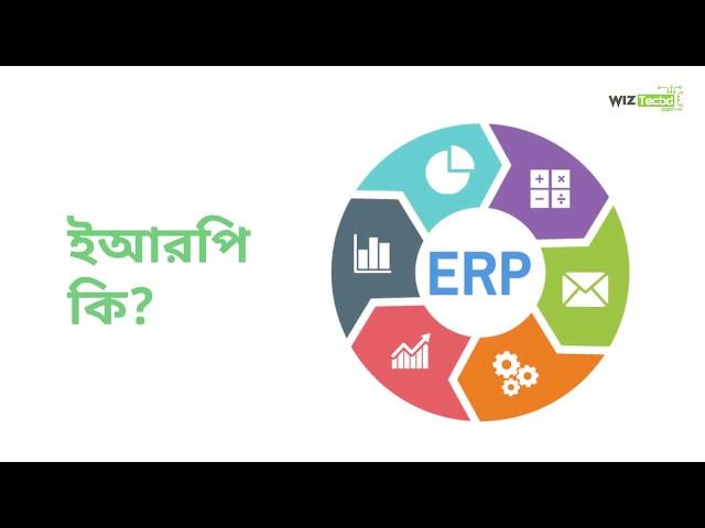 ERP | Bangla | Wizard Technology Bangladesh