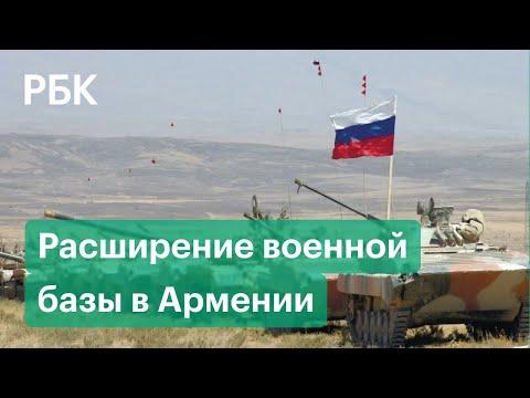 Пашинян рассказал о возможности расширения российских военных баз в Армении