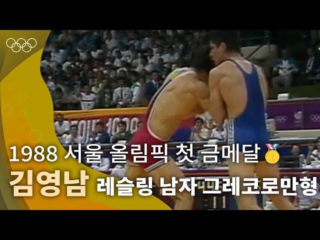 [올림픽 공식] 대한민국의 서울 올림픽 첫 금메달 주인공 아시나요? / 1988 서울 올림픽