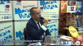 Алексей Ковальков в
