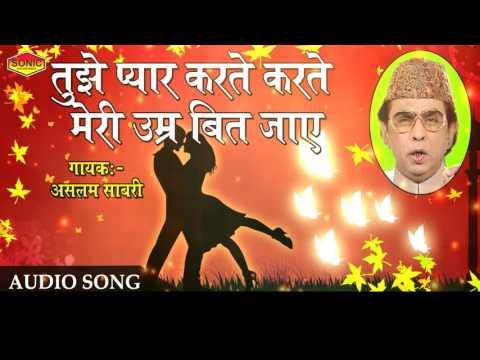 Romantic Hindi Ghazal || Tujhe Pyar Karte Karte Meri Umar Beet Jaye || Aslam Sabri