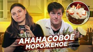 Ананасовое мороженое /ПОЗНАВАТЕЛЬНОЕ ГАСТРОШОУ #8