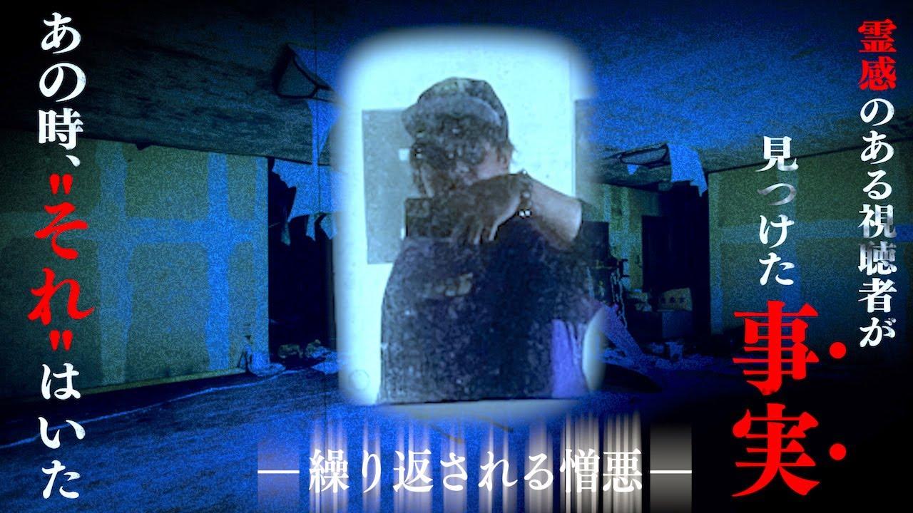 【心霊】霊感のある人には見えていた怖すぎる心霊写真…レートSSSSの激ヤバスポット。