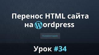 Разработка сайта с нуля. Перенос HTML сайта на WordPress. Комментарии. Урок #34.