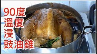 簡易家常菜 豉油雞: 九十度溫度浸雞 雞肉全熟 肉質嫩滑 雞味不流失  (想看更多影片記得訂閱)