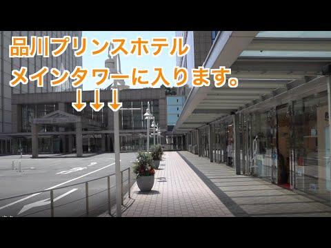 キンダーキッズインターナショナルスクール品川校 駅からの順路