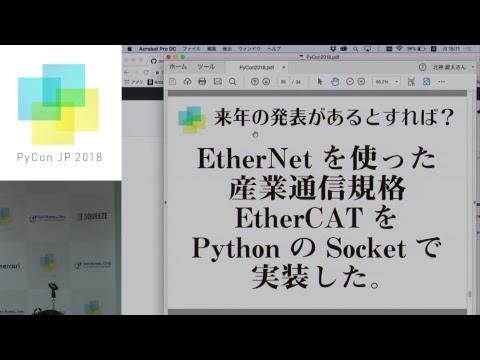 Image from 06-102_Pythonを使ったハードウェア開発について(北神雄太)