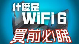 你需要Wi-Fi 6嗎?📶 6個Wi-Fi 6你必須知道的事📲  呢隻Router有翼 (netgear nighthawk ax12 rax120)