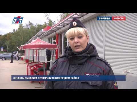 Объекты общепита проверили в Люберецком районе