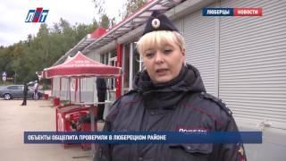 Объекты общепита проверили в Люберецком районе<