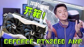 我要變成超級電腦仁!開箱ZOTAC GAMING GEFORCE RTX 2060 AMP!