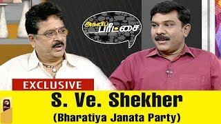 Agni Paritchai: முதலில் நாடு அடுத்து மதம் - எஸ்.வி.சேகர்.... (28/01/2018) | Puthiyathalaimurai TV