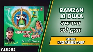 ► रमज़ान की दुआ  : Full Audio Song  || HAZI TASLEEM AARIF  || T-Series Islamic Music