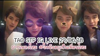 Download TAO STP IG LIVE 29/06/18 ฝากเพลงใหม่  ให้ฉันอยู่เป็นเพื่อนไหม (You've got a friend in me) Mp3