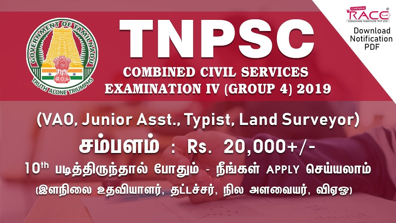 TNPSC CCSE Group 4 2019 - Official Notification – 6491