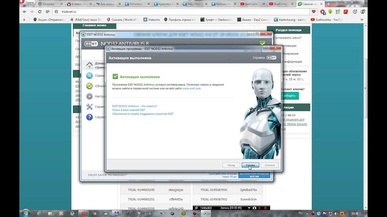Скачать eset smart security 8 rus key