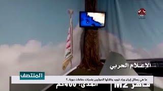 ماهي رسائل إيران وراء تزويد وكلائها الحوثيين بقدرات دفاعات جوية ؟ | تقرير يمن شباب