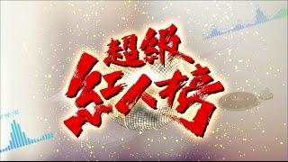 105.05.29 超級紅人榜 第277集 台灣之歌
