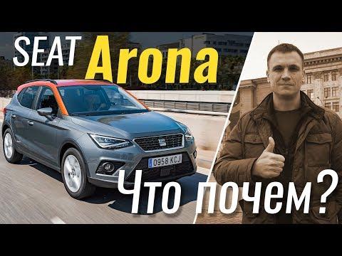 #ЧтоПочем: SEAT Arona -  испанский VW T-Roc / 2 сезон 2 серия