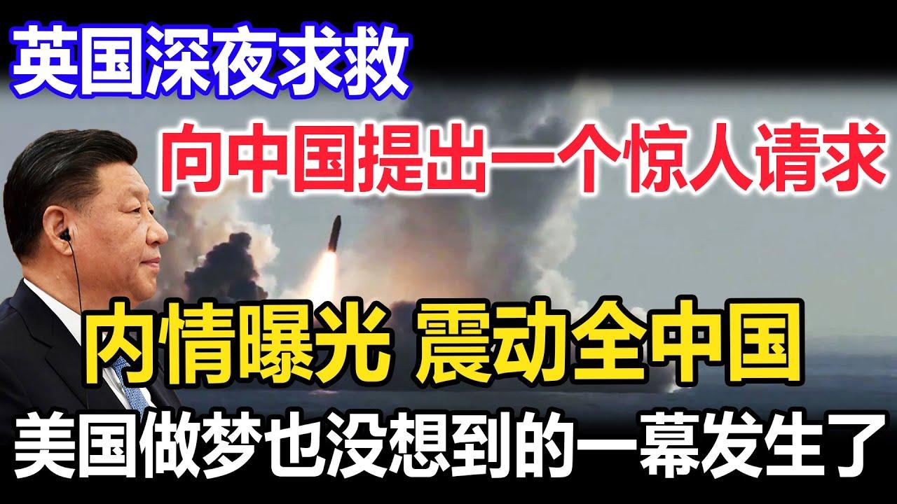英国深夜求救,向中国提出一个惊人请求!内幕曝光,震动全中国!美国做梦也没想到的一幕发生了!