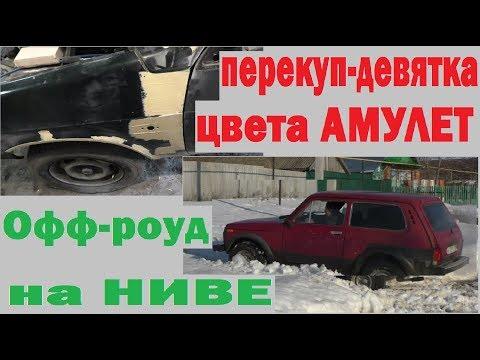 Перекуп-девятка цвета АМУЛЕТ   серия 1   Офф-роуд на НИВЕ  