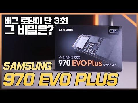 배그 전프로 윤루트의 삼성 970 EVOPlus가 꼭! 필요한 이유!