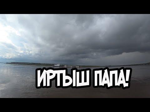 Рыбалка на реке Иртыш!