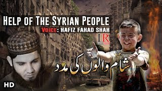 Sham Walon Ki Madad, Help of the Syrian People, Hafiz Fahad Shah, New Kalaam 2018, Islamic Releases
