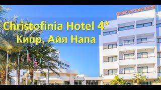 Обзор отеля CHRISTOFINIA 4 Кипр Айя Напа