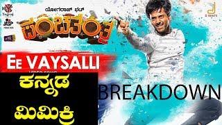 panchatantra-ee-vaysalli-song-breakdown-kannada-mimicry-yogaraj-bhat-dileeptalkies