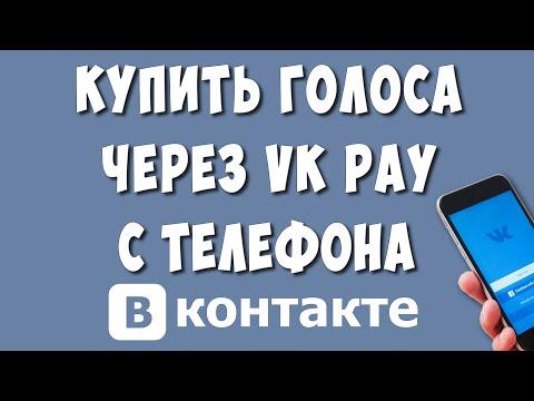 Как Купить Голоса Через VK Pay с Телефона