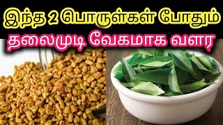 Hair Fall Solution in Tamil | Tips to Stop and Reduce Hair Fall Naturally | Hair Fall Control Remedy