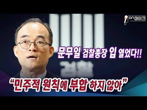 [풀영상] 문무일 검찰총장,