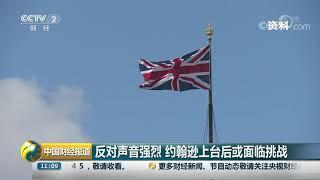 [中国财经报道]鲍里斯·约翰逊将接任英国首相| CCTV财经