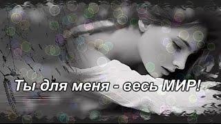 Красивое признание в любви мужчине. Ты для меня - весь МИР.