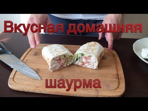 Рецепт шаурмы в домашних условиях  классический соус без регистрации и смс