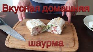 Рецепт шаурмы в домашних условиях! + классический соус