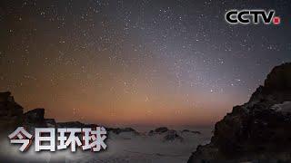 [今日环球] 宝瓶座厄塔流星雨明日将迎来极大 | CCTV中文国际