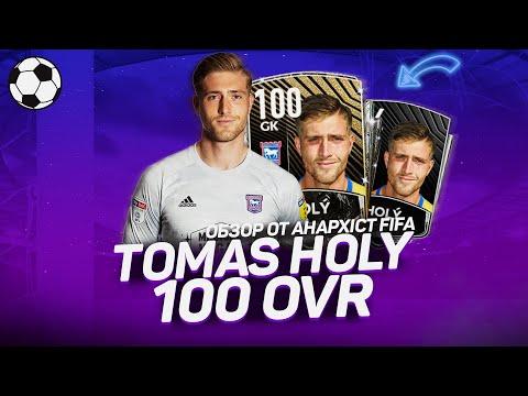 ОБЗОР ВРАТАРЯ TOMAS HOLY 100 OVR | FIFA MOBILE 20