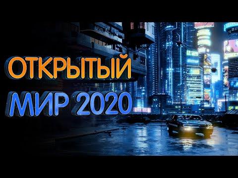Самые ожидаемые игры в открытом мире 2020