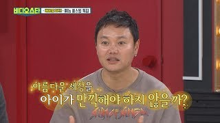 (Video Star EP.71) The best choice??
