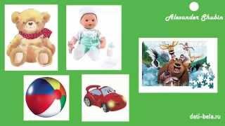 перші англійські слова для дітей ІГРАШКИ ч 1 Мої перші англійські слова