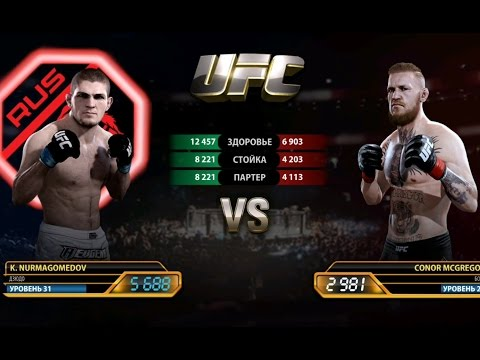 UFC на андроид - Хабиб против Конора | Прокачка навыков | Играем за Хабиба