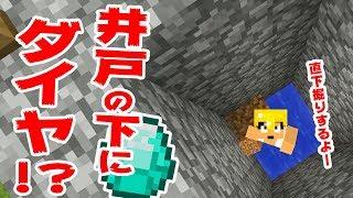 【カズクラ】井戸の下にダイヤ!?直下掘りしてみた!マイクラ実況 PART48 thumbnail