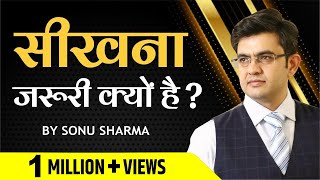 Why Learning is so important in life  Success Tips Through Sonu Sharma   for association- 7678481813