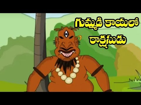 Telugu Rhymes - Tenali Ramakrishna Story In Telugu - తె