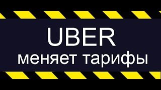Убер сменил тарифы, увеличится ли заработок таксиста?
